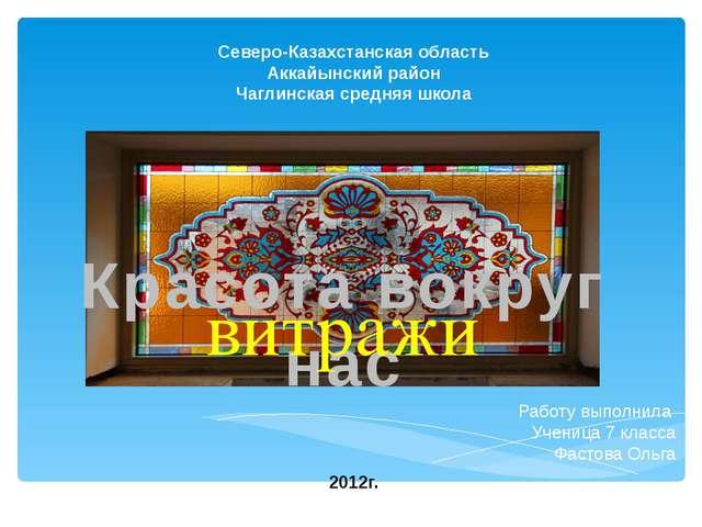 Красота вокруг нас витражи Северо-Казахстанская область Аккайынский район Чаг...
