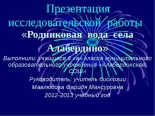Презентация исследовательской работы «Родниковая вода села Алабердино» Выпол