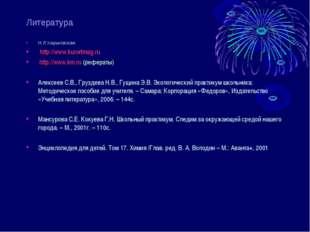 Литература Н Л Харьковская http://www.kurortmag.ru http://www.km.ru (реферат