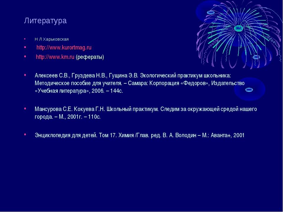 Литература Н Л Харьковская http://www.kurortmag.ru http://www.km.ru (реферат...