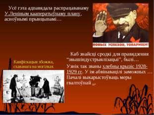 Усё гэта адпавядала распрацаванаму У.Леніным кааператыўнаму плану, асноўнымі