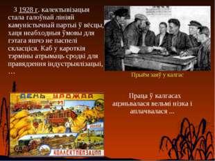 З 1928 г. калектывізацыя стала галоўнай лініяй камуністычнай партыі ў вёсцы,