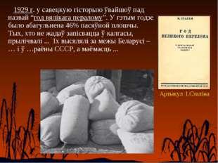 """1929 г. у савецкую гісторыю ўвайшоў пад назвай """"год вялікага пералому"""". У гэ"""