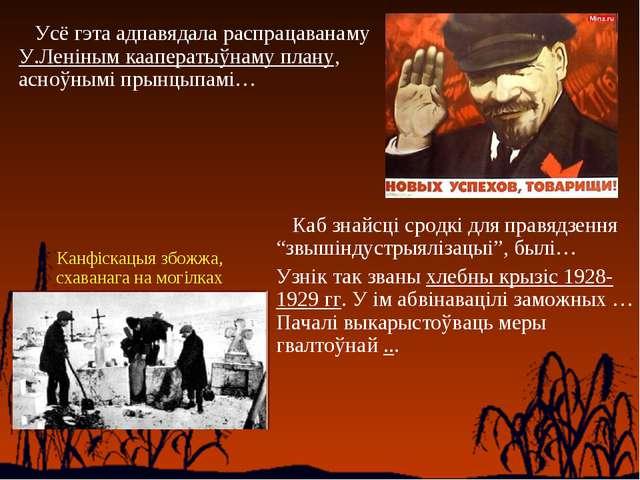 Усё гэта адпавядала распрацаванаму У.Леніным кааператыўнаму плану, асноўнымі...