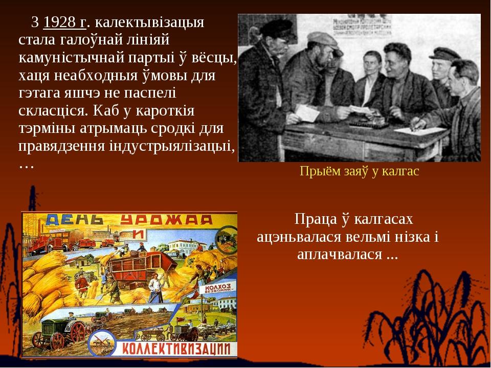 З 1928 г. калектывізацыя стала галоўнай лініяй камуністычнай партыі ў вёсцы,...