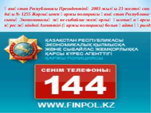 Қазақстан Республикасы Президентінің 2003 жылғы 23 желтоқсан- дағы № 1255 Жар