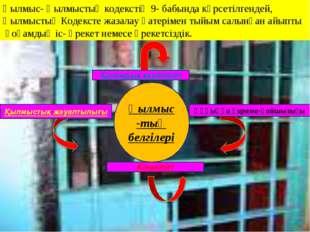 Қылмыс- Қылмыстық кодекстің 9- бабында көрсетілгендей, Қылмыстық Кодексте жаз