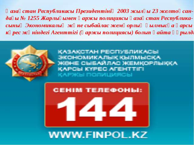 Қазақстан Республикасы Президентінің 2003 жылғы 23 желтоқсан- дағы № 1255 Жар...