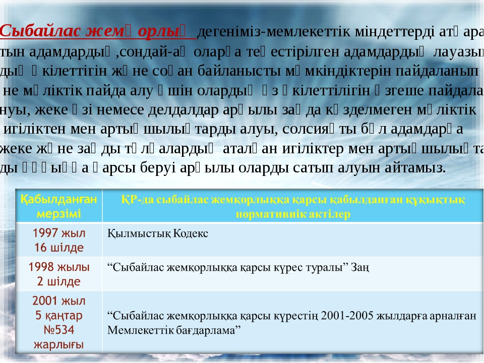 Сыбайлас жемқорлық дегеніміз-мемлекеттік міндеттерді атқара- тын адамдардың,с...