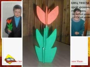 Цветок для мамы к 8 марта. Морозов Захар, Гаврилов Илья, Кашко Данил, Матушки