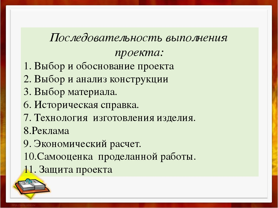 Последовательность выполнения проекта: 1. Выбор и обоснование проекта 2. Выбо...