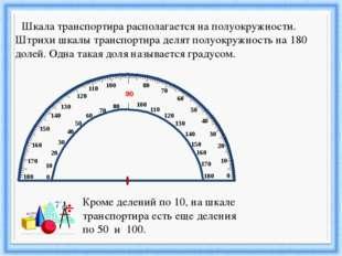 Шкала транспортира располагается на полуокружности. Штрихи шкалы транспортир