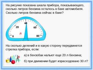 0 20 60 На рисунке показана шкала прибора, показывающего, сколько литров бен