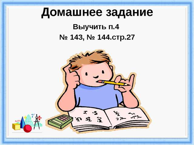 Домашнее задание Выучить п.4 № 143, № 144.стр.27