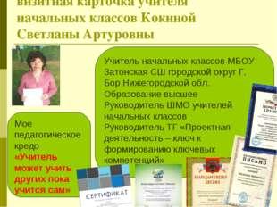 визитная карточка учителя начальных классов Кокиной Светланы Артуровны Учите