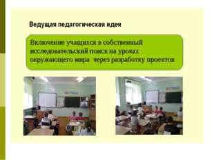 Ведущая педагогическая идея Включение учащихся в собственный исследовательск
