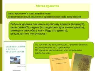 Виды проектов в начальной школе: Информационный, практико-ориентированный, тв
