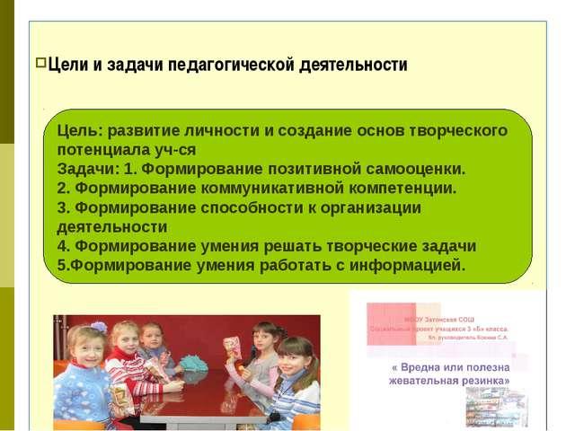 Цели и задачи педагогической деятельности Цель: развитие личности и создание...