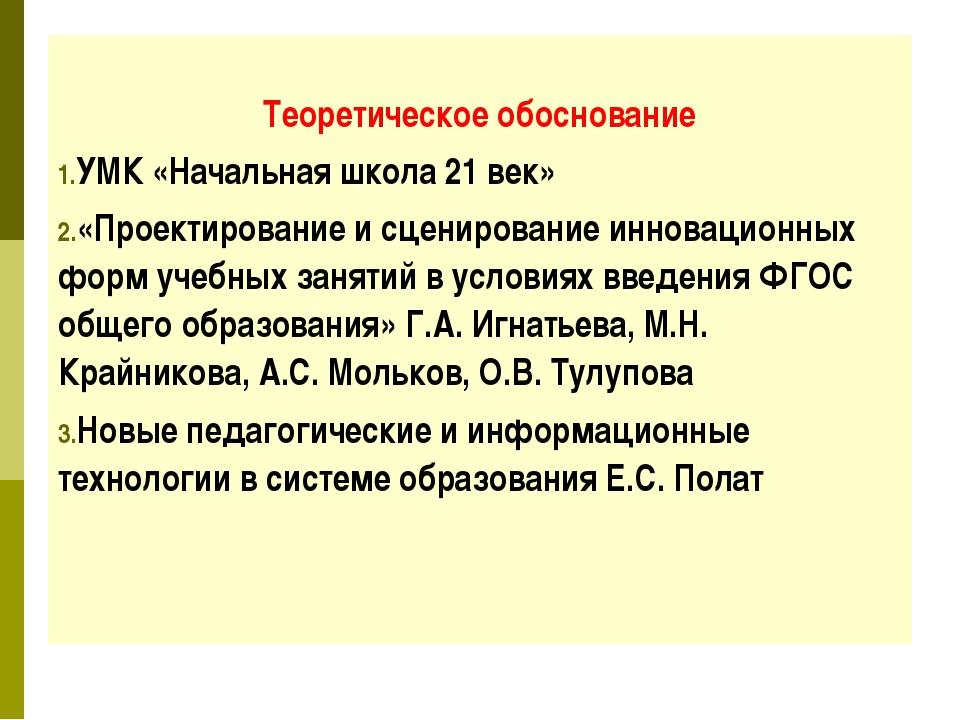 Теоретическое обоснование УМК «Начальная школа 21 век» «Проектирование и сце...