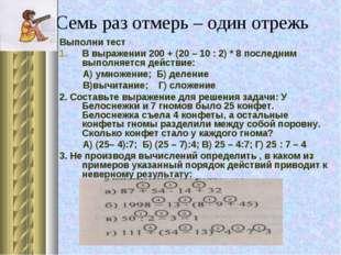 Семь раз отмерь – один отрежь Выполни тест В выражении 200 + (20 – 10 : 2) *