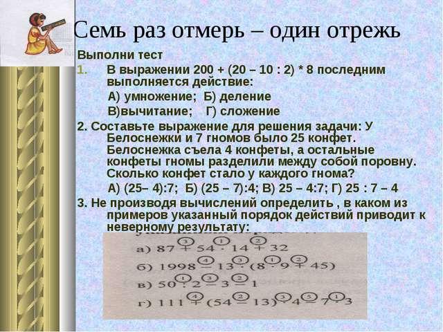 Семь раз отмерь – один отрежь Выполни тест В выражении 200 + (20 – 10 : 2) *...