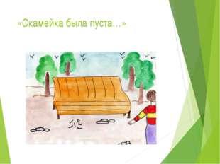 «Скамейка была пуста…»