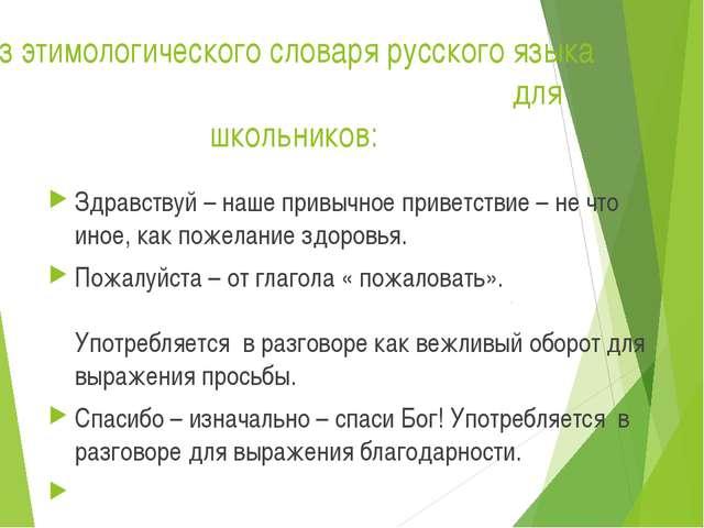 Из этимологического словаря русского языка для школьников: Здравствуй – наше...