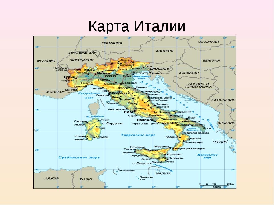 Достопримечательности италии на карте