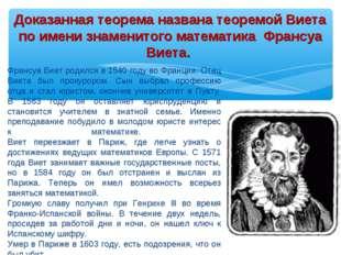 Доказанная теорема названа теоремой Виета по имени знаменитого математика Фра