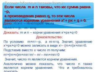Дано: m и n -- некоторые числа m+n = -- p, m · n=q Доказать: m и n -- корни у