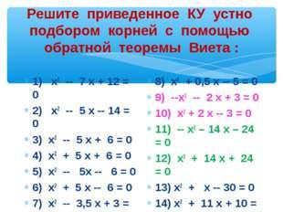 Решите приведенное КУ устно подбором корней с помощью обратной теоремы Виета