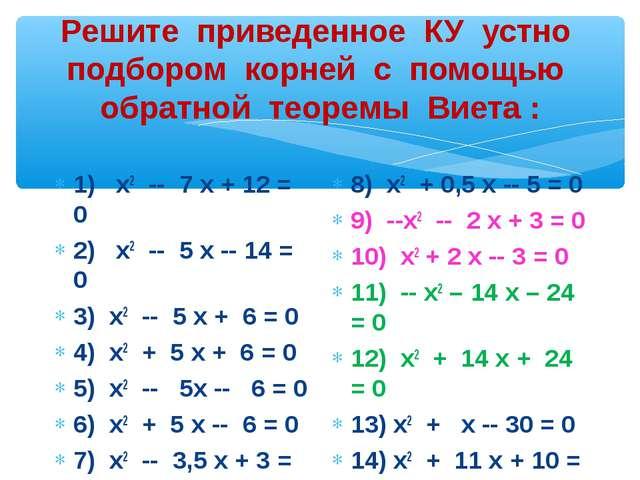 Решите приведенное КУ устно подбором корней с помощью обратной теоремы Виета...