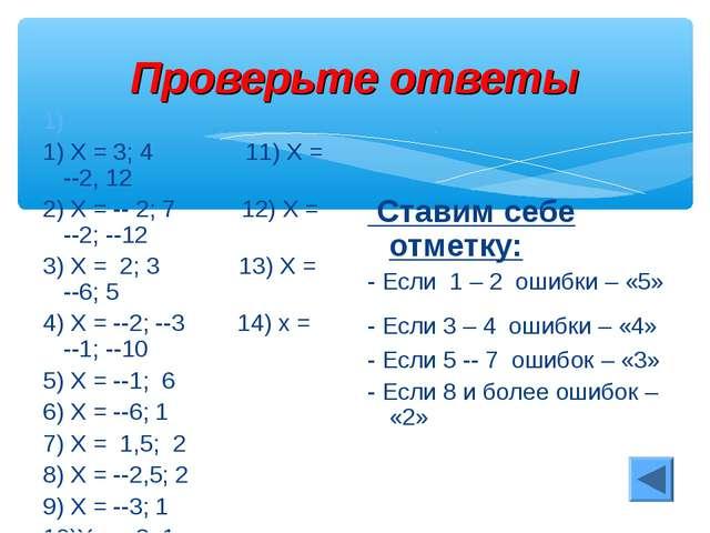 Проверьте ответы 1) 1) Х = 3; 4 11) Х = --2, 12 2) Х = -- 2; 7 12) Х = --2; -...