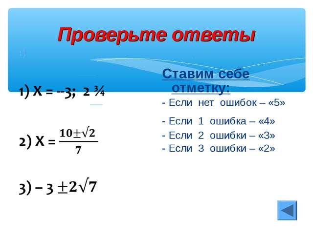 Проверьте ответы Ставим себе отметку: - Если нет ошибок – «5» - Если 1 ошибка...