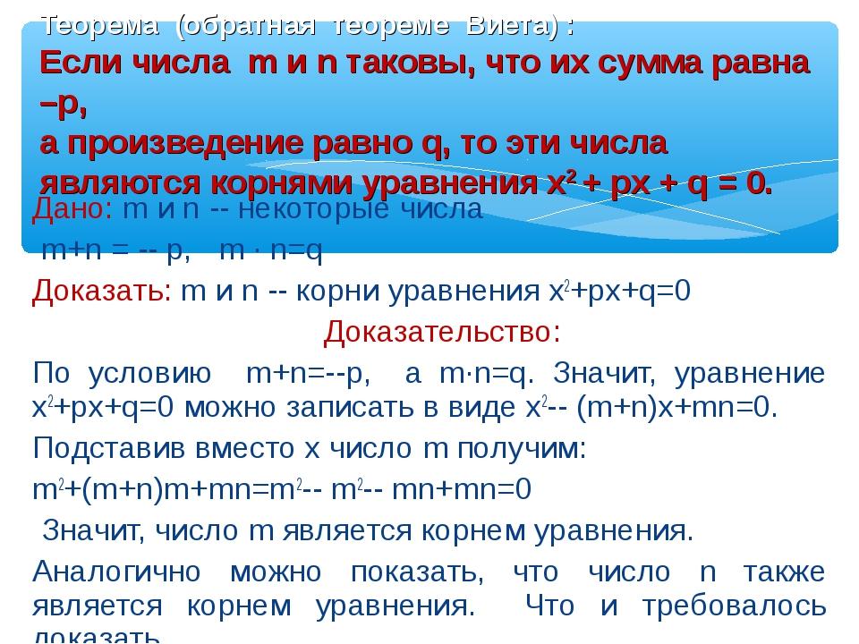 Дано: m и n -- некоторые числа m+n = -- p, m · n=q Доказать: m и n -- корни у...
