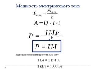 Мощность электрического тока Р = U•I Единица измерения мощности в СИ: Ватт