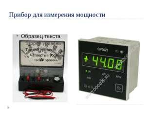 Прибор для измерения мощности