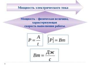 Мощность – физическая величина, характеризующая скорость выполнения работы. М