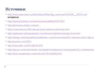 Источники: http://www.openclass.ru/sites/default/files/dig_resource/2010/05/_