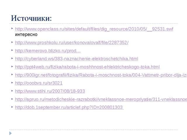 Источники: http://www.openclass.ru/sites/default/files/dig_resource/2010/05/_...
