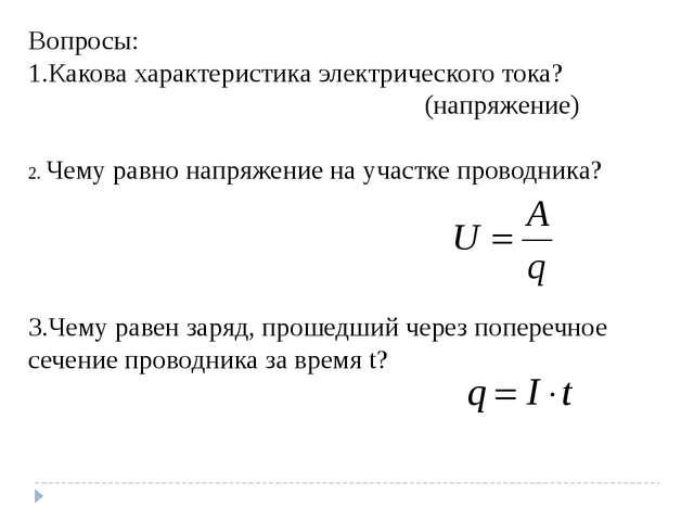 Вопросы: 1.Какова характеристика электрического тока? (напряжение) 2. Чему ра...