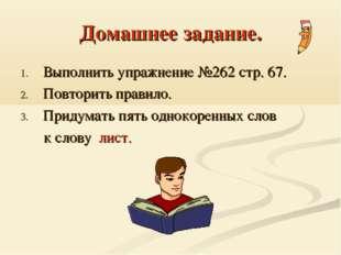 Домашнее задание. Выполнить упражнение №262 стр. 67. Повторить правило. Приду