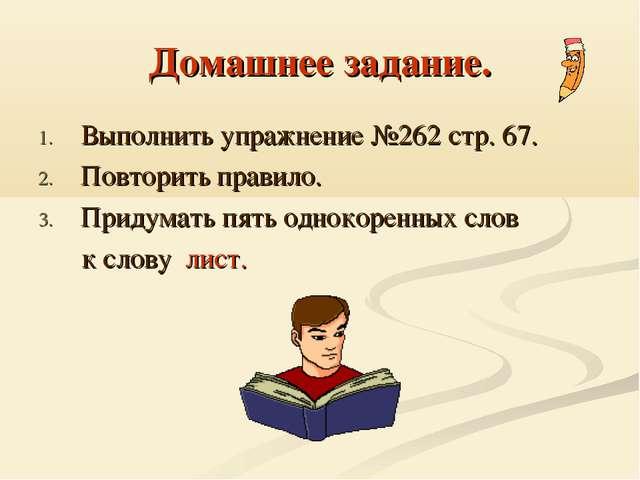 Домашнее задание. Выполнить упражнение №262 стр. 67. Повторить правило. Приду...