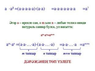 a∙a² =(a∙a∙a∙a∙a)∙(a∙a) =a∙a∙a∙a∙a∙a∙a =a7 Әгәр a – ирекле сан, ә m һәм n –