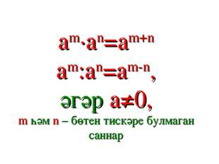 am∙an=am+n am:an=am-n, әгәр a≠0, m һәм n – бөтен тискәре булмаган саннар