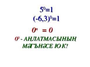 50=1 (-6,3)0=1 00 - АҢЛАТМАСЫНЫҢ МӘГЪНӘСЕ ЮК! 0n = 0