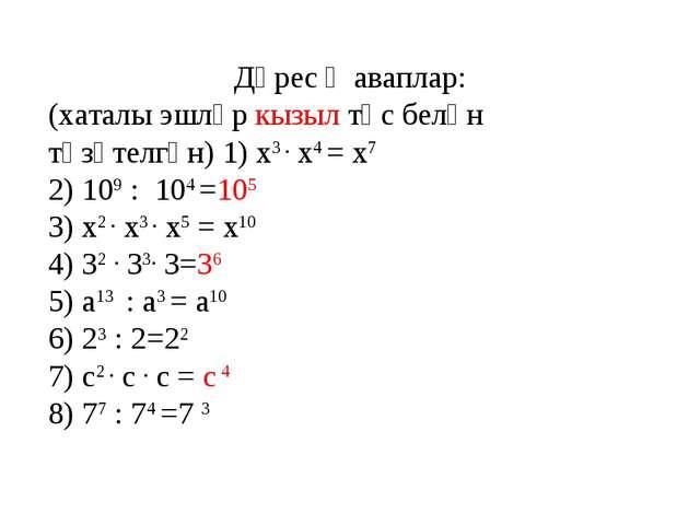 Дөрес җаваплар: (хаталы эшләр кызыл төс белән төзәтелгән) 1) х3 . х4 = х7 2)...
