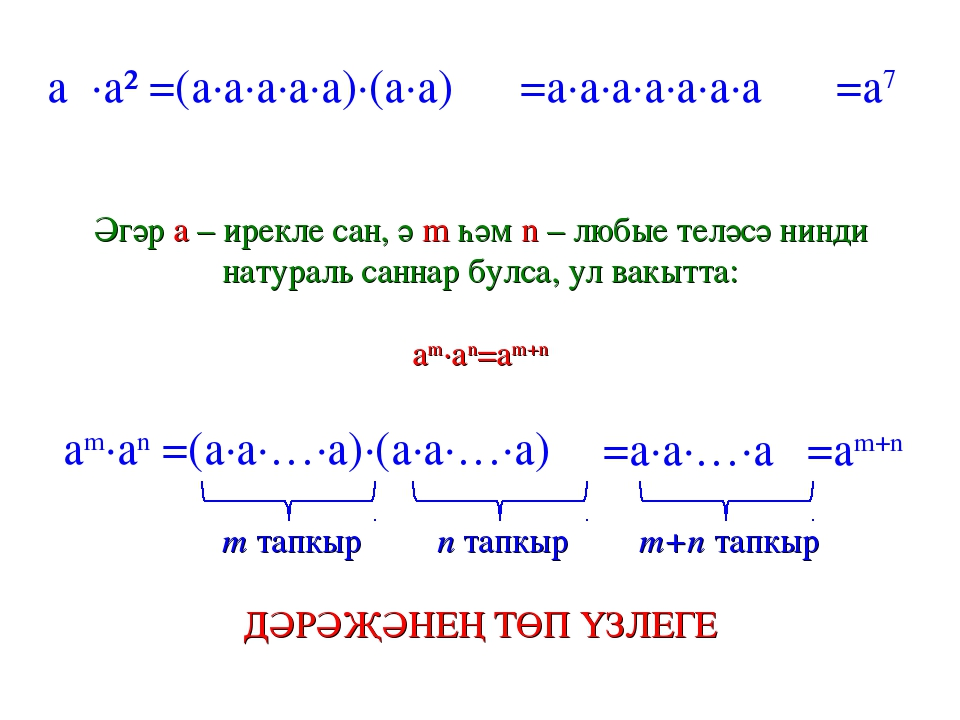 a∙a² =(a∙a∙a∙a∙a)∙(a∙a) =a∙a∙a∙a∙a∙a∙a =a7 Әгәр a – ирекле сан, ә m һәм n –...