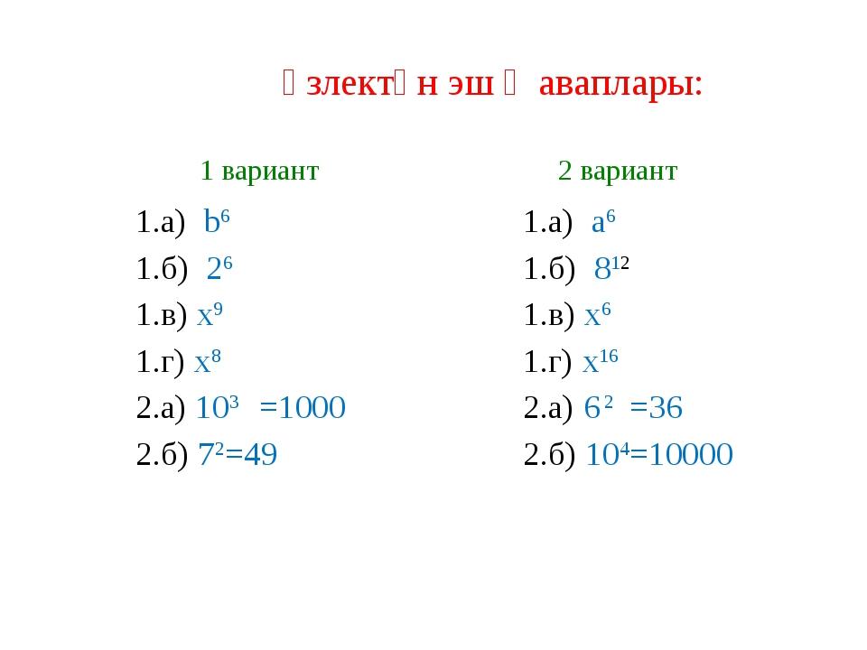 Үзлектән эш җаваплары: 1 вариант2 вариант 1.а) b61.а) а6 1.б) 261.б) 812 1...