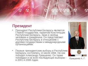 Президент Президент Республики Беларусь является Главой государства, гарантом